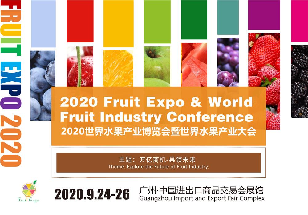2020.9.24-26世界水果产业博览会