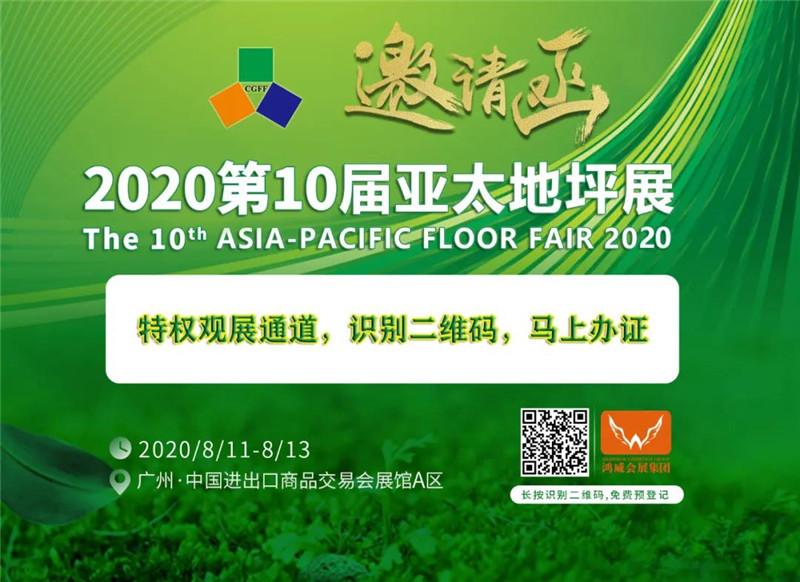 重要通知|2020年8月11日,我在广州等你!