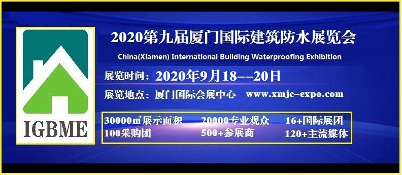 2020.9.18-20第九届中国(厦门)国际建筑防水展览会