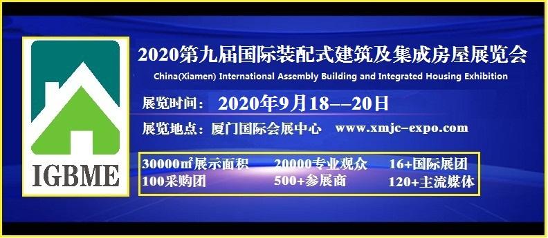 2020.9.18-20第九届中国(厦门)国际装配式建筑及集成房屋展览会