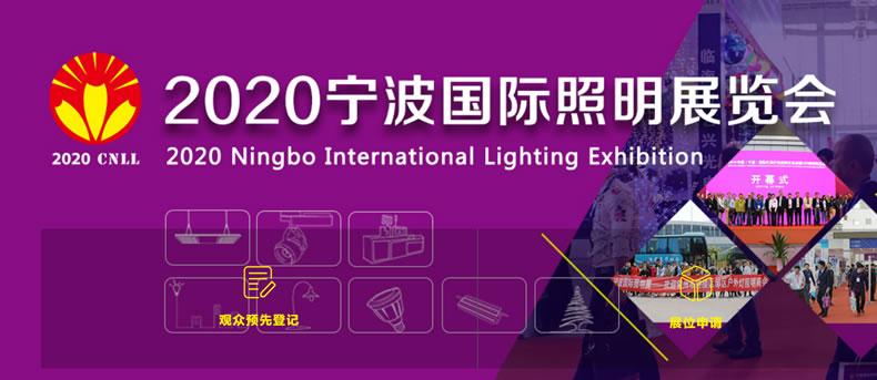 参观指南 | 宁波国际照明展请您关注~8月6-8日参观指南