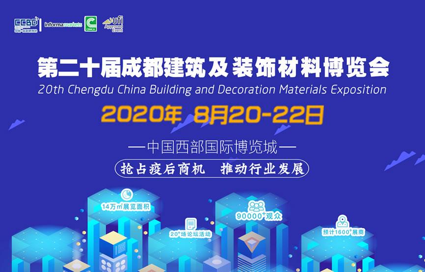8.20-22开展 | 第二十届成都建博会将在西博城盛大开幕