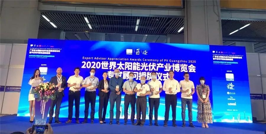 展览回顾 | 2020世界太阳能光伏产业博览会圆满落幕!