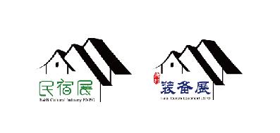 2020.12.4上海民宿乡村展190x90