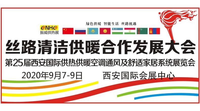2020.9.7-9第25届西安国际供热供暖、空调通风及舒适家居系统展览会
