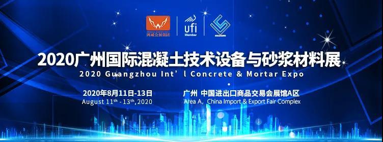 8.11-13开展 | 点击查看【观展指南】,广州国际混凝土与砂浆展观展指南新鲜出炉!