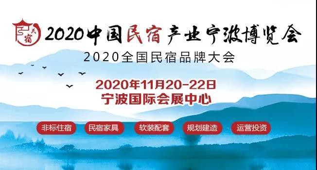 宁波民宿展 | 全国乡村产业发展规划(2020-2025年)重点支持乡村民宿和民宿康养