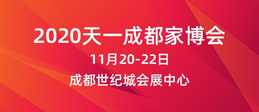 2020.11.20-22 天一成都(冬季)家博会扬帆起航
