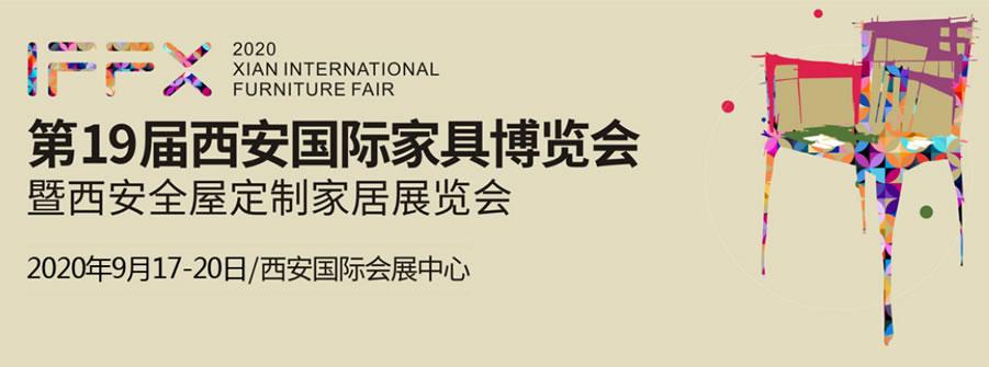 全国展会接连开幕~九月的西安家具展还会远吗?
