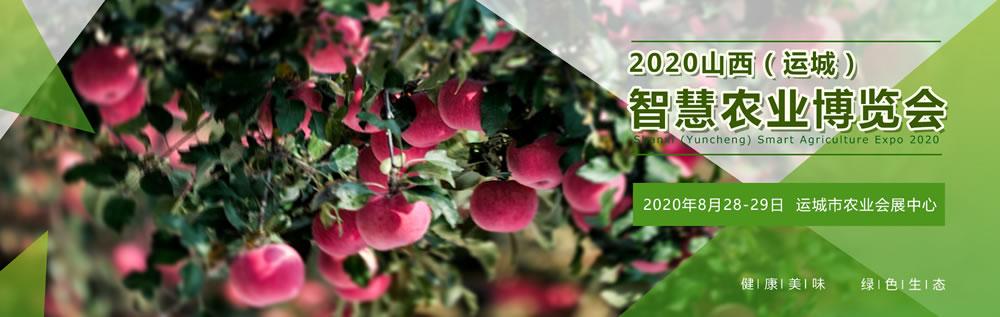 8.28-29开展 | 观众必看~运城农业展!!预约登记两分钟,扫码入场超轻松!!