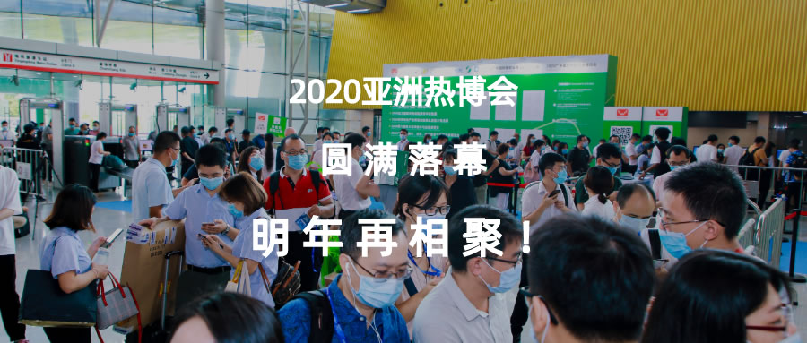 精彩回顾 | 2020亚洲热博会圆满落幕,2021年8月再相聚!