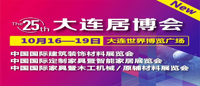 2020.10.16-19大连居博会