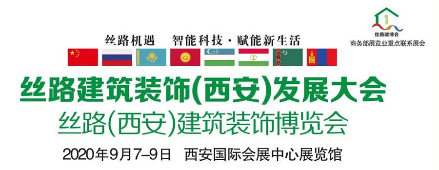 2020.9.7-9丝路绿色建筑产业(西安)发展大会(西安建博会)