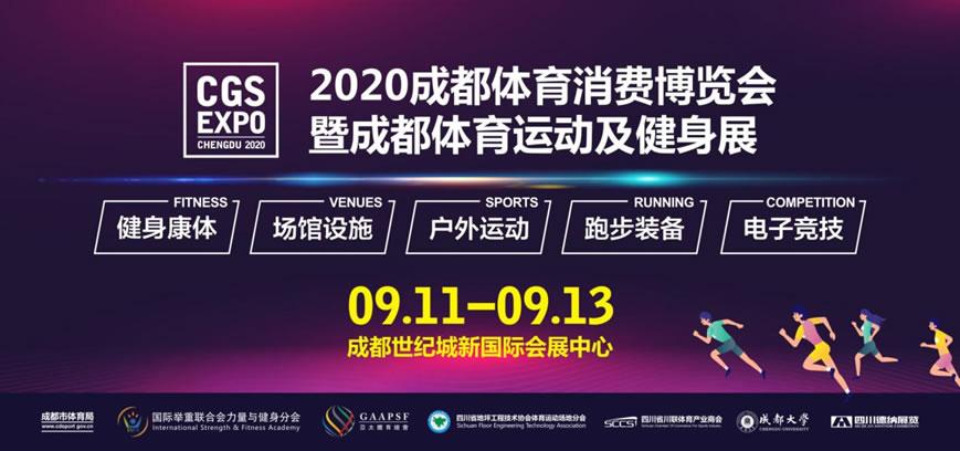 全国首个体育消费展会~9月成都体育消费博览会来袭