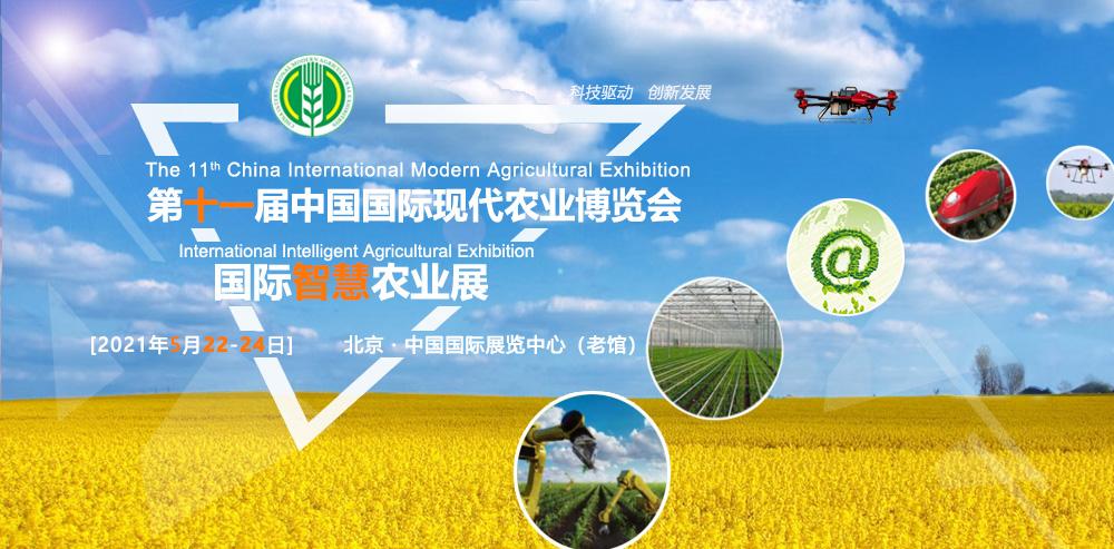 2021.5.22-24第十一届中国国际现代农业博览会