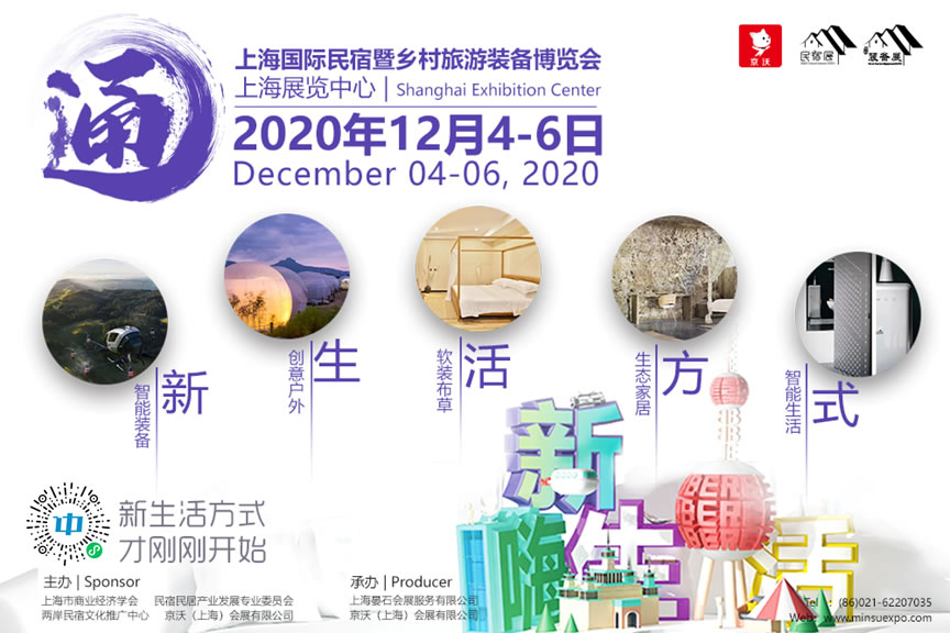 上海国际民宿文化产业博览会暨乡村旅游装备展十二月在沪开幕