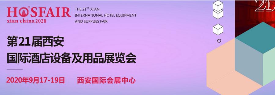 金秋九月,四川酒店用品经销商与您相约西安展会!