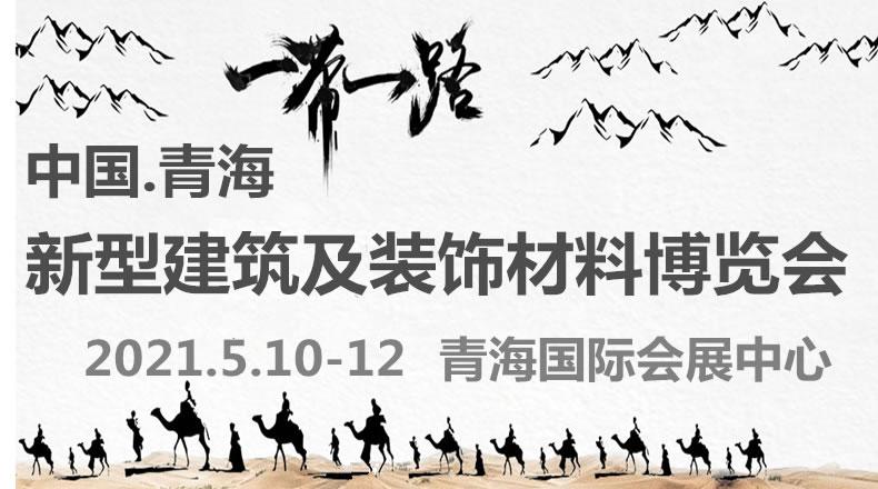 2021.5.10-12中国(青藏)新型建筑及装饰材料博览会