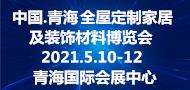 2020.5.10全屋定制展190x90