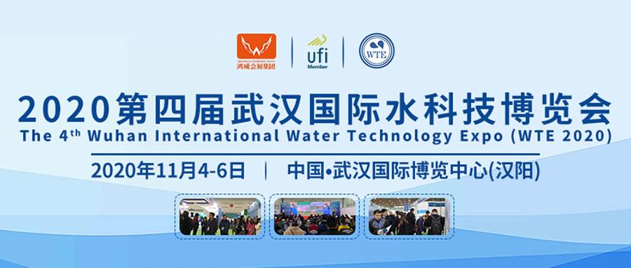 武汉水科技博览会进驻上海世环会,组织专业买家参观!