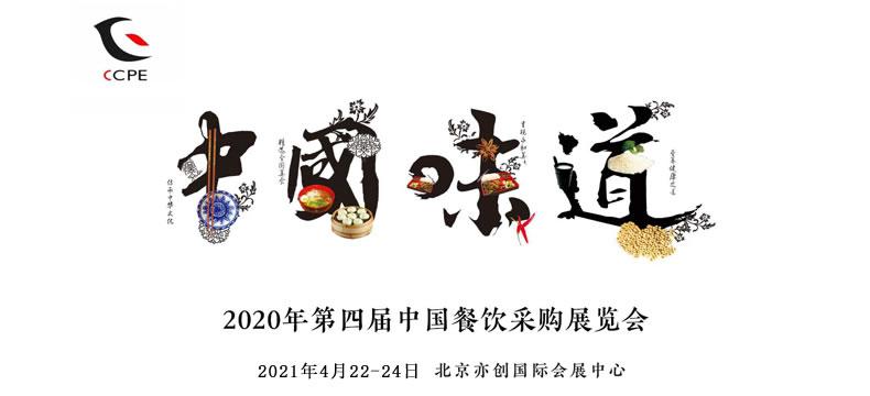 2021.4.21-23第四届北京餐饮采购展览会强势预告,重磅来袭!
