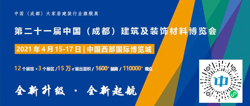 2021.4.15-17中国(成都)建博会正式启动