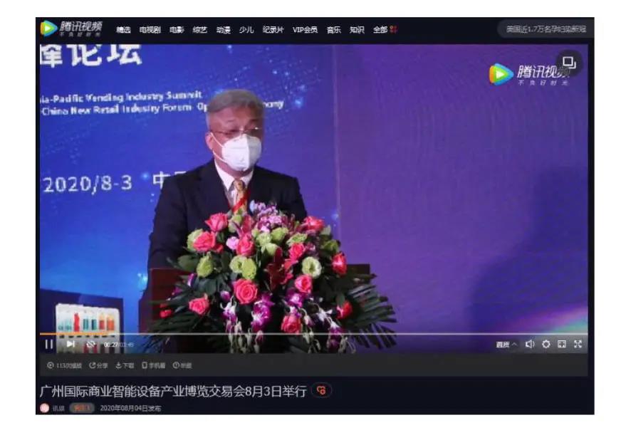 展览回顾 | 2020广州国际智慧零售博览会展后报告