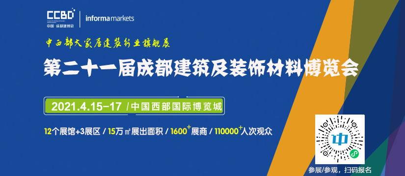 2021.4.15-17第二十一届中国(成都)建筑及装饰材料博览会&2021中国(成都)定制家居展览会