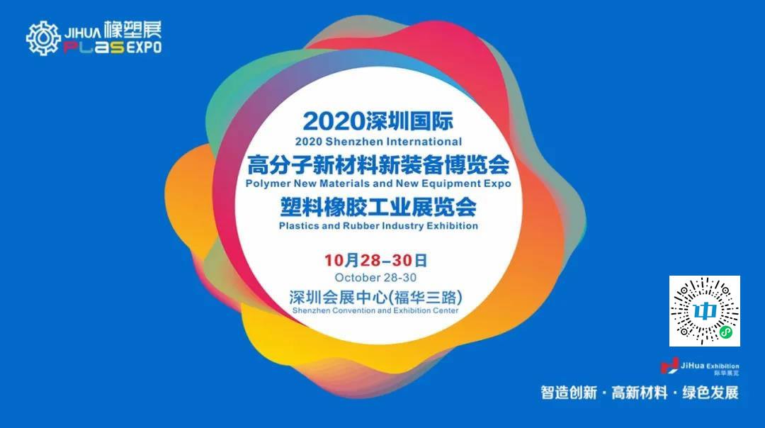 2020.10.28-30第13届深圳国际高分子博览会暨塑料橡胶工业展览会