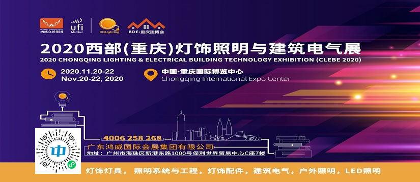 2020.11.20-22西部(重庆)灯饰照明与建筑电气展览会