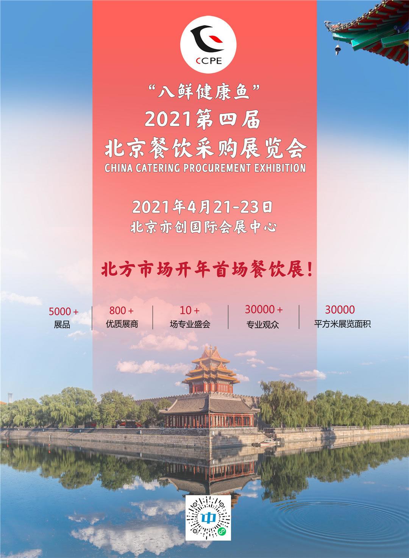 2021.4.21-23第四届北京餐饮采购展览会