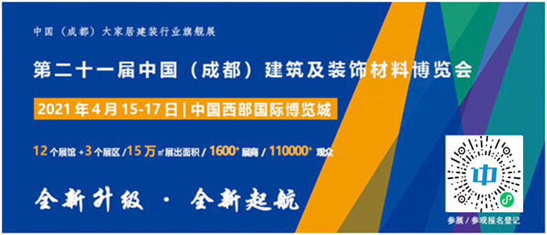 成都建博会 | 2021中国•成都建博会5大优势邀你抢占疫后中西部市场