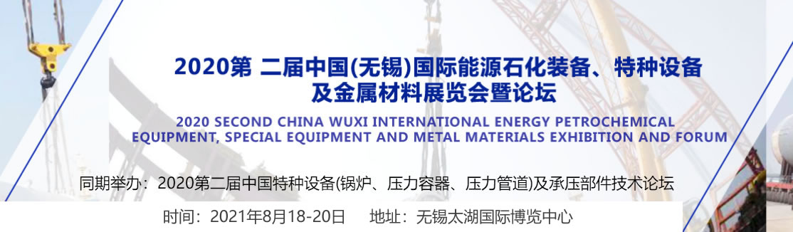 2021.8.18-20第二届(无锡)能源石化装备、特种设备及金属材料展览会暨论坛