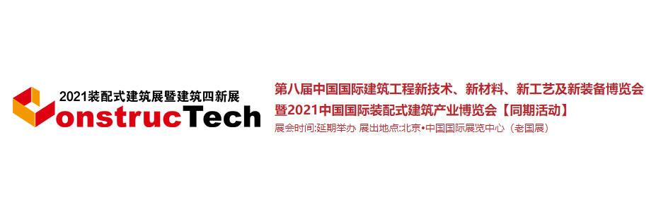 2021.4.14-16第八届中国国际建筑工程新技术、新材料、新工艺及新装备博览会火热报名中!!!