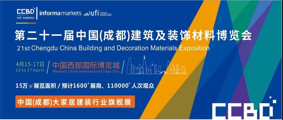 精准观众邀约,搭建高效平台;2021中国·成都建博会邀您明年4月共聚行业盛会~~