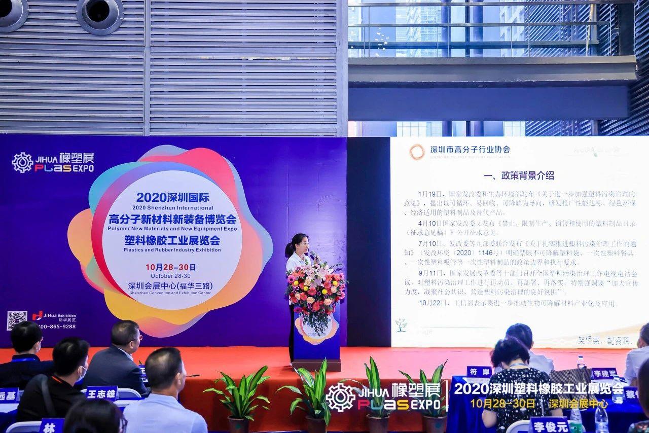 展览回顾 | 2020深圳国际塑料橡胶工业展盛大开幕,为橡塑行业发展再注新动能