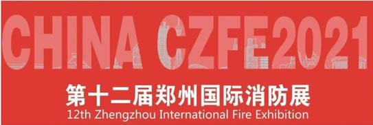 2021.6.8-10第12届中国(郑州)国际消防安全及应急产业博览会(郑州消防展)