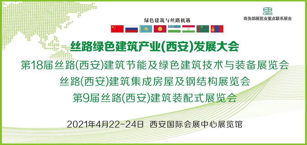 2021.4.22-24第18届丝路(西安)建筑节能暨绿色建筑技术与装备展