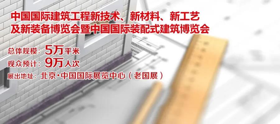 2021.4.14-16北京模架展 | 亚洲模板脚手架行业品牌交流推广平台