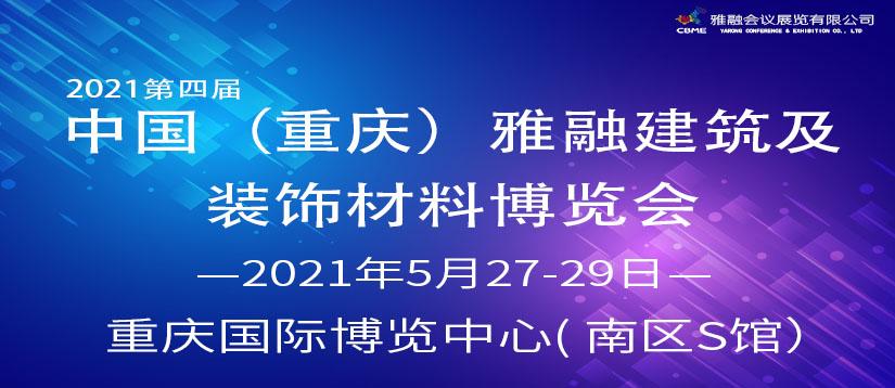 2021.5.27-29年第四届中国(重庆)雅融建筑及装饰材料博览会