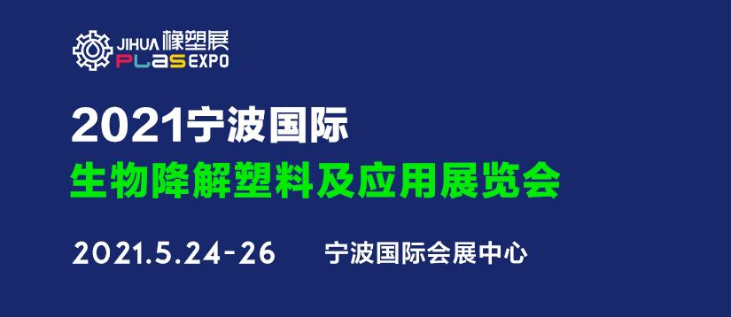 2021.5.24-26宁波国际塑料橡胶工业展览会