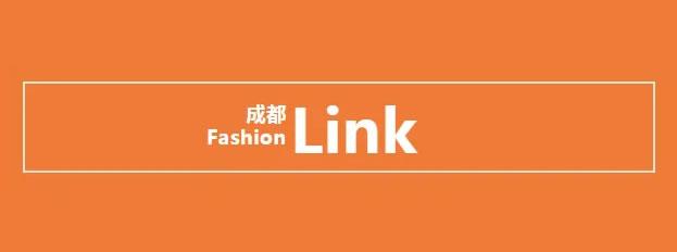 """再次延期   LINK FASHION服装品牌展会成都站""""继续延期举办公告"""