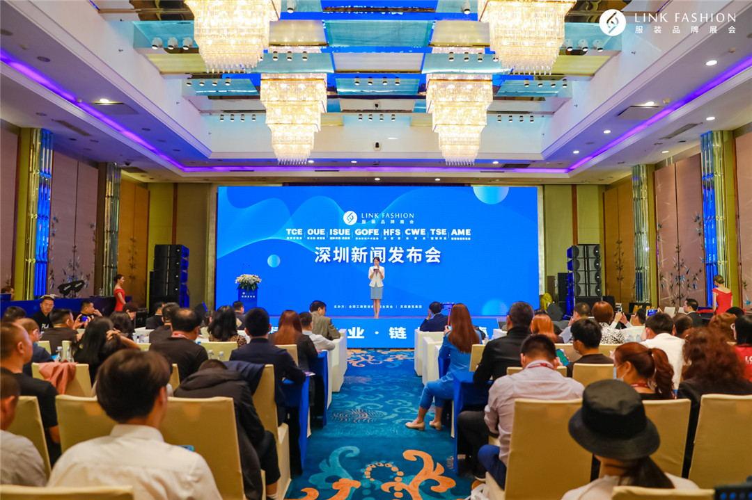 展览回顾 | 2020LINK FASHION服装品牌展会深圳新闻发布会圆满召开