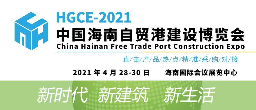 2021.4.28-30中国海南国际自贸港建设博览会