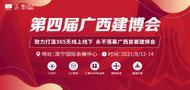 2021.8.12广西建博会