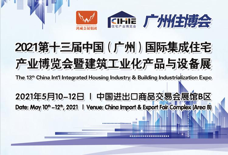 2021.5.10-12第十三届中国(广州)国际集成住宅产业博览会