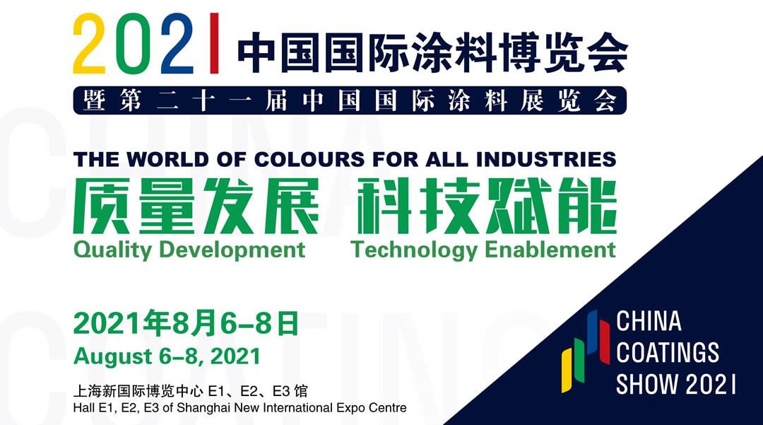 2021.8.6-8中国国际涂料博览会暨第二十一届中国国际涂料展览会