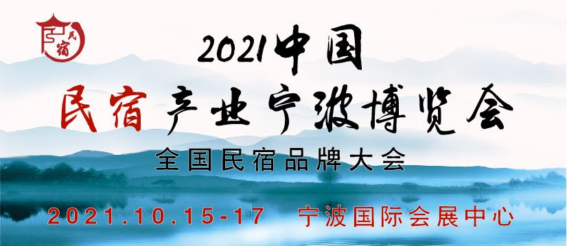 2021.10.15-17中国民宿产业宁波博览会