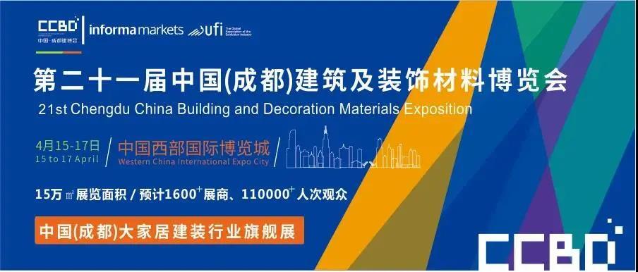 成都建博会CCBD   经济内循环下,2021年4月中国·成都建博会与您共论行业新机遇