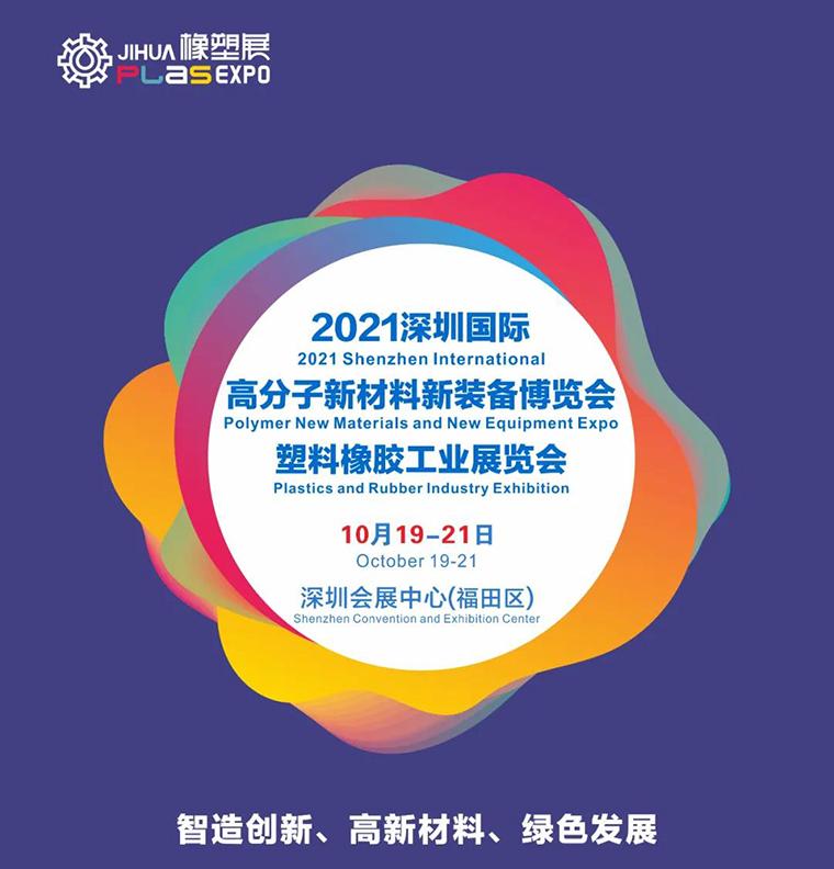 2021.10.19-21第15届深圳国际塑料橡胶工业展览会
